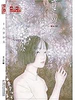 十六岁少女/秦文君小青春系列/儿童文学金牌作家书系
