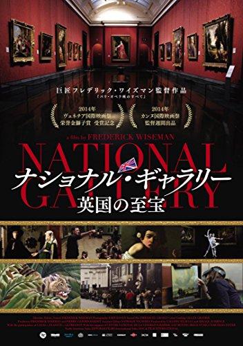 ナショナル・ギャラリー 英国の至宝【DVD】