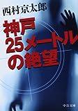 神戸25メートルの絶望 (中公文庫)