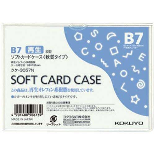 コクヨ ソフトカードケース(環境対応)軟質B7 20枚