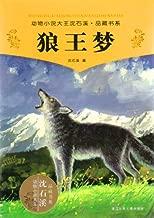 狼王梦 (动物小说大王沈石溪·品藏书系)