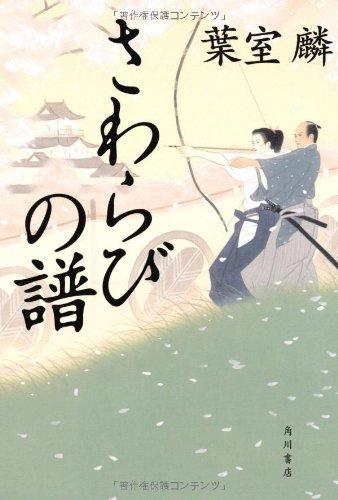 さわらびの譜 (単行本)