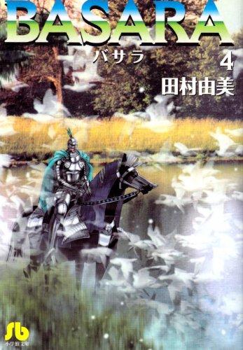 BASARA (4) (小学館文庫) - 田村 由美