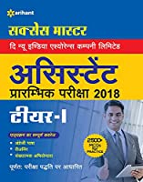 The New India Assurance Assistant Pre TIER-I 2018