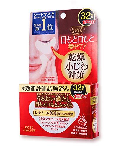 KOSE Clear Turn Moist Charge Eye Zone Mask 32 Sheets