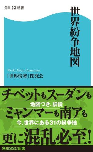 世界紛争地図 (角川SSC新書)