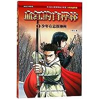 血红的白桦林(1少年有志报神州)/铁血少年系列