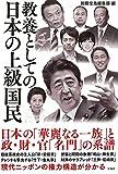 教養としての日本の上級国民