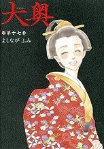 大奥 コミック 1-17巻セット