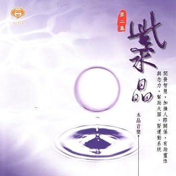 Purple Crystal Music - Purple Crystal Quan Yin