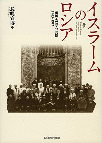 イスラームのロシア―帝国・宗教・公共圏 1905-1917―