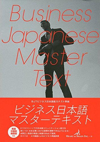 Business Japanese Master Text - BJTビジネス日本語能力テスト準拠 ビジネス日本語マスターテキスト