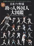 日本プロ野球助っ人外国人大図鑑―永久保存版