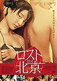 ロスト・イン・北京 [DVD] image