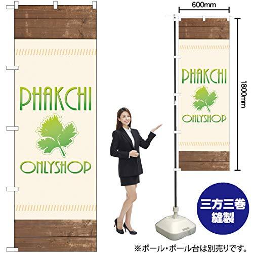 のぼり旗 PHAKCHI ONLY SHOP(パクチー) YN-1917(三巻縫製 補強済み)