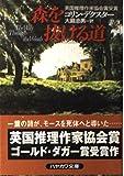 森を抜ける道 (ハヤカワ・ミステリ文庫)