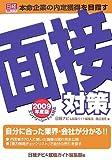 面接対策〈2009年度版〉―本命企業の内定獲得を目指す (日経就職シリーズ)