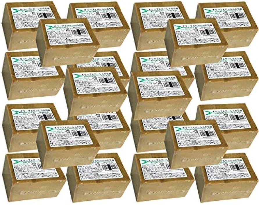 反響する掃除送るオリーブとローレルの石鹸(ノーマル)22個セット[並行輸入品]