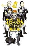 銀の匙 Silver Spoon (12) (少年サンデーコミックス)