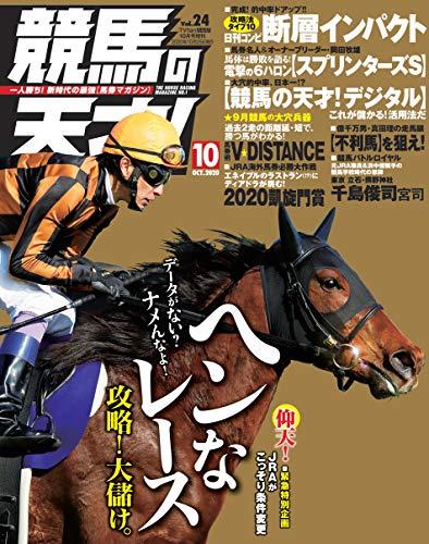 競馬の天才! Vol.24