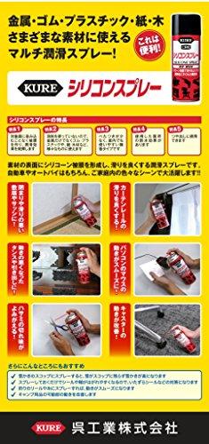 『KURE(呉工業) シリコンスプレー (420ml) 潤滑・離系剤 [ 品番 ] 1046 [HTRC2.1] 2本セット』の1枚目の画像