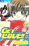 GET LOVE!! フィールドの王子さま (4) (少コミフラワーコミックス)