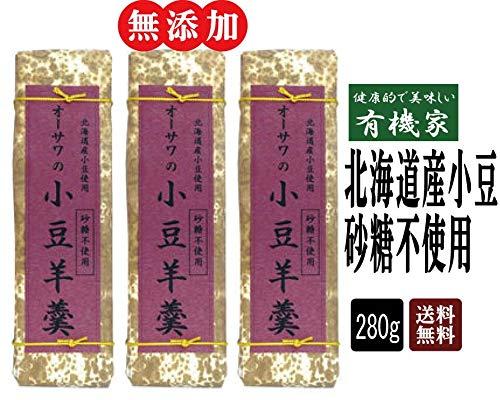 無添加 国産 小豆 羊羹 280g×3本★ 送料無料 コンパクト便 ★ 北海道産小豆100%使用・砂糖不使用・上品な小豆の風味と、米飴のやさしい甘さ