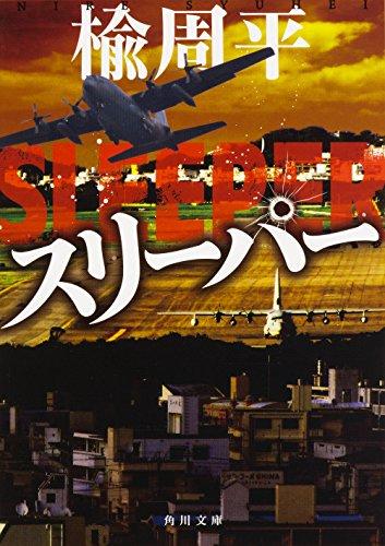 スリーパー (角川文庫)
