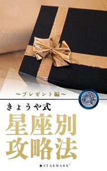 [上田きょうや, スターマーク株式会社]のきょうや式・星座別攻略法~プレゼント編~