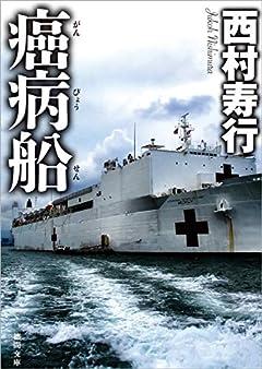 癌病船 (徳間文庫)