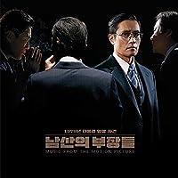 THE MAN STANDING NEXT OST (Korea Movie) Album