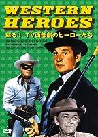 WESTERN HEROES 1 蘇るTV西部劇のヒーローたち [DVD]