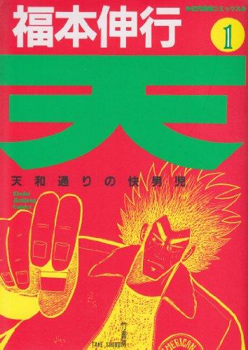天―天和通りの快男児 (1) (近代麻雀コミックス)の詳細を見る