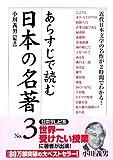 あらすじで読む日本の名著 No.3 「あらすじで読む名著」シリーズ (中経出版)
