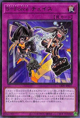 遊戯王カード S-Force チェイス (レア) LIGHTNING OVERDRIVE(LIOV) | ライトニング・オーバードライブ セキュリティ・フォース 通常罠 レア