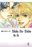 悦郎×実シリーズ2 Side By Side: (下) (GUSH COMIC BUNKO)