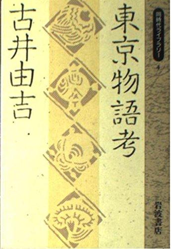 東京物語考 (同時代ライブラリー)