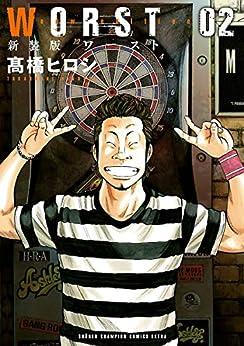 新装版 WORST 2 (少年チャンピオン・コミックス エクストラ)