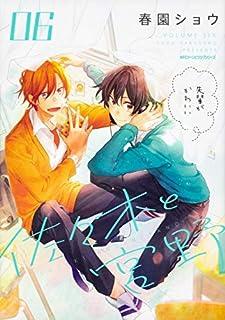 佐々木と宮野 コミック 1-6巻セット