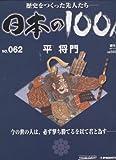 歴史をつくった先人たち 週刊 日本の100人 NO・062平 将門2007/4/17