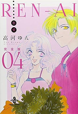 RENーAI恋愛完全版 04 (秋田文庫 73-4)