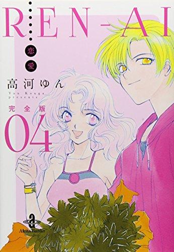 RENーAI恋愛完全版 04 (秋田文庫 73-4) - 高河 ゆん