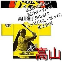 髙山 俊9ハッピ阪神タイガース伝統の一戦