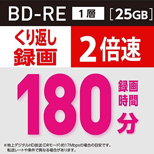 Verbatimバーベイタムくり返し録画用ブルーレイディスクBD-RE25GB50枚ホワイトプリンタブル片面1層1-2倍速VBE130NP50SV1