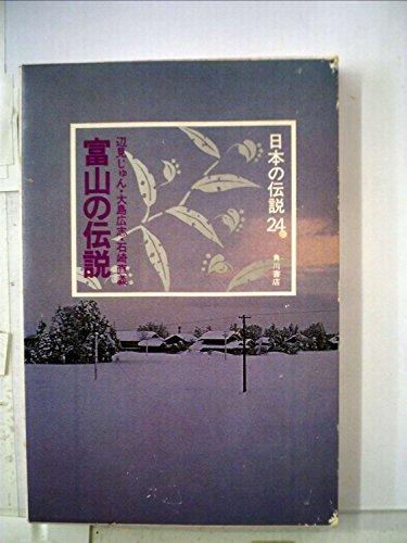 富山の伝説 (1977年) (日本の伝説〈24〉)
