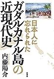 日本人に忘れられた ガダルカナル島の近現代史 (扶桑社BOOKS)