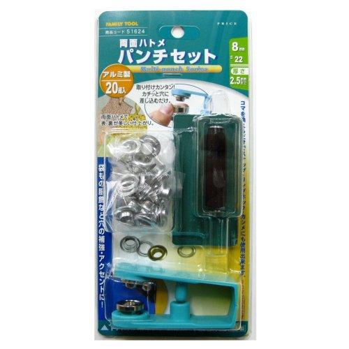 ファミリーツール(FAMILY TOOL) 両面ハトメ パンチセット 8mm(#22) アルミ製 20組入 51624