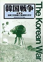 韓国戦争〈第2巻〉洛東江防御戦と国連軍の反攻