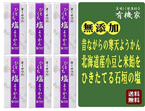 無添加 ひとくち 塩ようかん 約58g×6個 ★送料無料 ネコポス★ 北海道産小豆100%、米飴使用、砂糖不使用。程よい塩味とすっきりとした甘み。