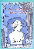 チャンスの女神の前髪をつかめ―F・ベーコンの教育論考